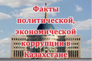 О адвокате правящего клана Назарбаевых