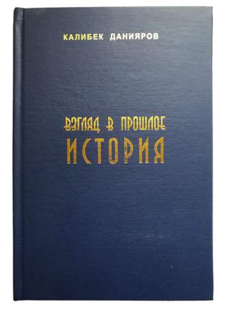 Взгляд в прошлое. Алматы - 2009 г.