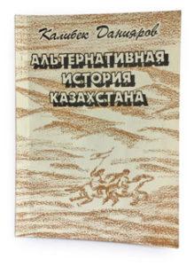 Альтернативная история Казахстана