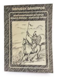 Альтернативная история Улыса Жошы – Золотой Орды
