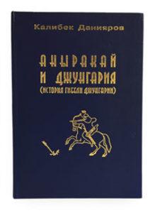 Аныракай и Джунгария (История гибели Джунгарии)