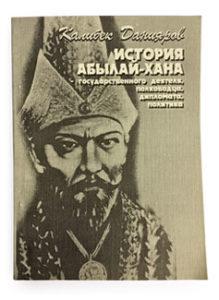 История Абылай-хана – государственного деятеля, полководца, дипломата, политика