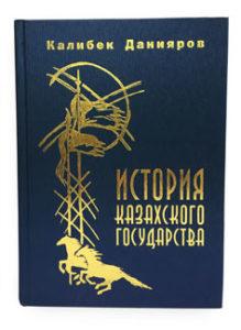 История Казахского государства