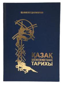 Қазақ мемлекетінің тарихы