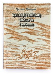 Қазақстанның балама тарихы