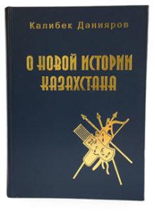О новой истории Казахстана