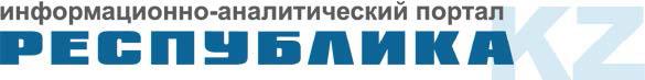 Информационно-аналитический портал «Республика»