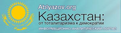 Казахстан: от тоталитаризма к демократии