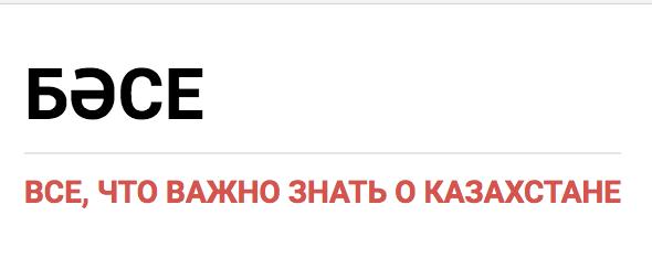 Казахстанские СМИ не состоялись, как четвертая власть