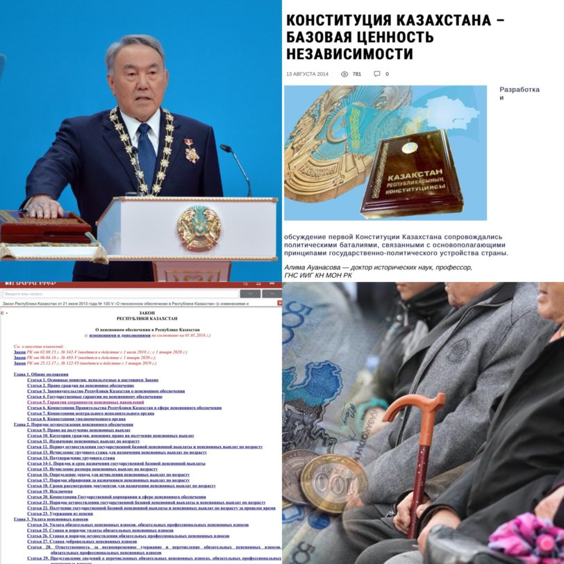 Борьба Президента Назарбаева с пенсионерами