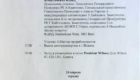 Программа пребывания официальной делегации представителей членов Кабинета Министров Президента Назарбаева