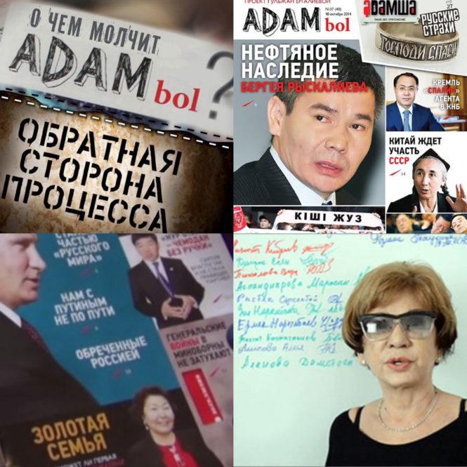 Инструмент политических манипуляций, пропаганды Президента Назарбаева - Буферные СМИ