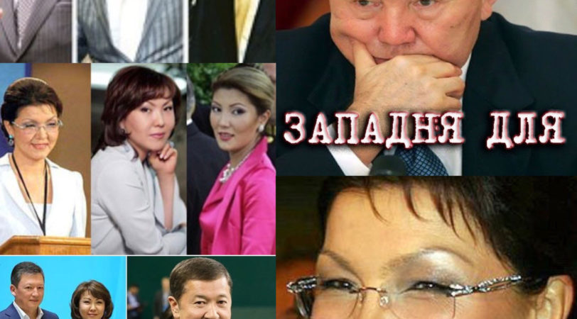 Казахстанские олигархи высшей пробы в западне Нурсултана Назарбаева, а оппозиционных политиков и чистых бизнесменов записывают в беглых олигархов