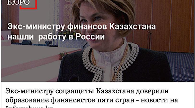 Мнение о экс-Министре Финансов Президента Назарбаева