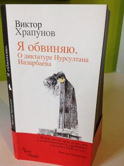 Книга: Я обвиняю! О диктатуре Нурсултана Назарбаева