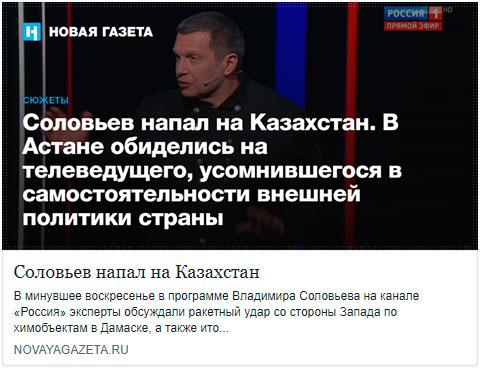 Соловьев напал на Казахстан