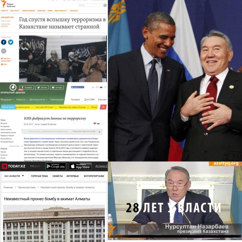 «Типичный терроризм» Президента Н. Назарбаева