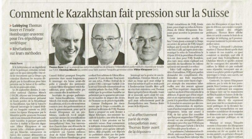 Как Казахстан оказывает давление на Швейцарию