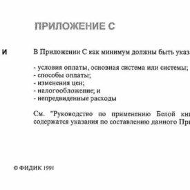 Типовой договор между заказчиком и консультантом на оказание услуг